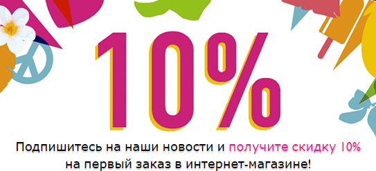 Акции THE BODY SHOP в Нурлате
